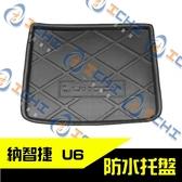 【一吉】Luxgen U6 防水托盤 /EVA材質/ u6托盤 u6防水托盤 u6後車廂墊 u6 後箱墊 車箱墊 u6車廂墊