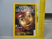 【書寶二手書T9/雜誌期刊_REK】國家地理雜誌_2003/1-6月合售_進入埃及的秘密寶庫等