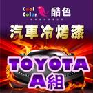 TOYOTA 豐田汽車專用 -A組,酷色汽車冷烤漆,各式車色均可訂製,車漆烤漆修補,專業冷烤漆,400ML