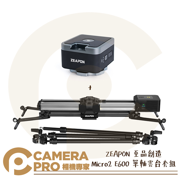 ◎相機專家◎ ZEAPON 至品創造 Micro2 E600 電動雙倍滑軌 + PONS 單軸 電動雲台 套裝 公司貨