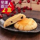 預購 美雅宜蘭餅 手作葡萄奶酥 5入x2盒【免運直出】
