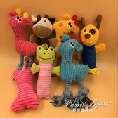 狗狗玩具毛絨髮聲寵物玩具 果果輕時尚