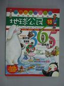 【書寶二手書T5/少年童書_ZCJ】地球公民365_第18期_胡桃鉗等