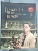 【書寶二手書T9/傳記_ERK】Jimmy Lu 優遊藝術路-陸潔民的鑑賞心收藏情_陸潔民