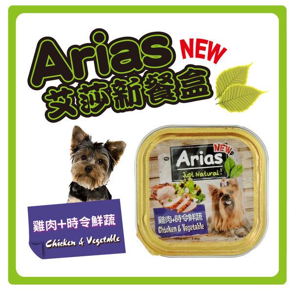 【力奇】新艾莎餐盒 雞肉+時令鮮蔬 1 00g-30元(C181B17)
