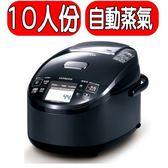 HITACHI 日立【RZKX180JT】日本原裝蒸氣 IH電子鍋