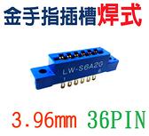 【中將3C】PCB連接座(Slot)   .金手指插槽  焊式  36PIN   .( S36A-2G )