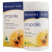 澳洲高單位蜂膠膠囊2000mg(365粒)【澳洲Natural Life】買多更優惠