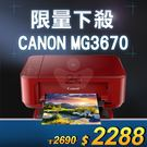 【限量下殺50台】Canon PIXMA MG3670 無線多功能相片複合機(火熱紅) /適用 PG-740/CL-741/PG-740XL/CL-741XL