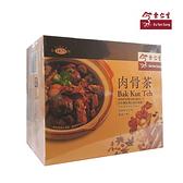 【余仁生】養生肉骨茶20gx12包/盒 (馬來西亞道地肉骨茶)
