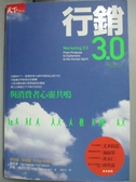 【書寶二手書T7/行銷_NOX】行銷3.0(增訂版)與消費者心靈共鳴_菲利普.科特勒