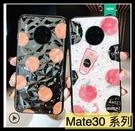 【萌萌噠】華為 HUAWEI Mate30 Mate30 pro 夏日清新水果奶茶 創意菱格紋背板保護殼 全包黑邊 手機殼