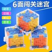 迷宮魔方透明黃藍綠3D立體迷宮球5個裝