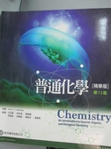 【書寶二手書T6/大學理工醫_HMU】普通化學-精華版_12/e_Karen C. Timberlake