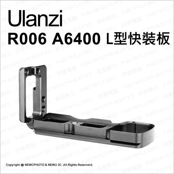 Ulanzi U-Rig R006 A6400 L型快裝板 1/4 3/8 豎拍板 直拍板 SONY 快拆板 冷靴★可刷卡★薪創數位