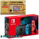 現貨【電力加強版】 Switch 電光紅藍色限定 NS主機+玻璃貼+Game & Watch 【台中星光電玩】