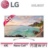 含基本安裝配送【LG樂金】55型 奈米 N-IPS SUPER UHD 4K智慧電視 (55SJ800T)