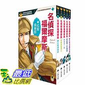 [COSCO代購] W121437 推理冒險小說必讀經典「名偵探福爾摩斯」系列 (5冊)