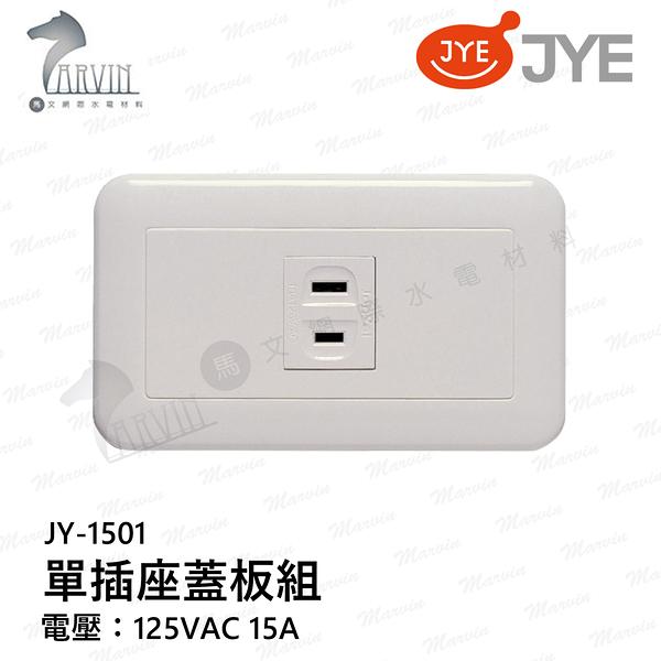 中一 大面板系列 JY-1501 單插座蓋板組