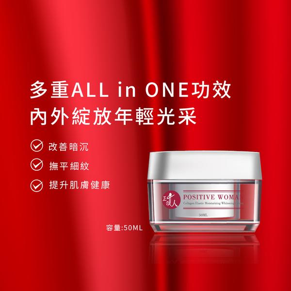 【POSITIVE WOMAN【正的女人】 膠原彈力潤澤白皙晶妍霜 Collagen Elastic Moisturizing Whitening Cream
