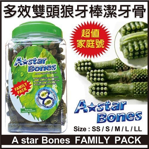 *WANG*【桶裝】A-Star Bones 雙頭/五星棒潔牙骨狼牙棒-(家庭號)