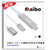 aibo三合一 手機轉 HDMI 影音傳輸線 iOS Type-C Micro USB 轉接線 投影  影音線