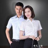 男女同款夏季職業裝女襯衫上班定制4S店公司白色工作服短袖襯衣潮 晴光小語