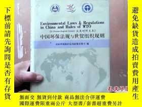 二手書博民逛書店罕見中國環保法規與世貿組織規則10016 國家環境保護總局政策法