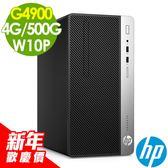 【現貨-新年歡慶價】HP電腦 400G5 G4900/4G/500G/W10P 商用電腦