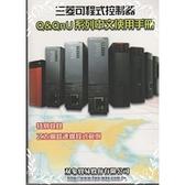 三菱可程式控制器Q&QNU系列中文使用手冊