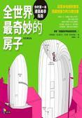 (二手書)全世界最奇妙的房子:從哥本哈根到東京,挑戰想像力的35間住屋