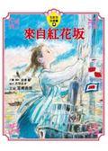 (二手書)來自紅花阪【全彩故事書】