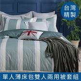【芝加哥-灰綠】100%精梳棉‧單人薄床包雙人兩用被套組 雙G-8988 台灣製 大鐘印染