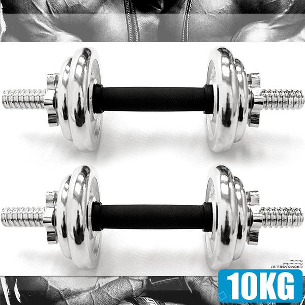 22磅可調式10KG啞鈴(包膠握套)電鍍10公斤啞鈴組合短槓心槓片槓鈴重訓運動健身器材推薦哪裡買