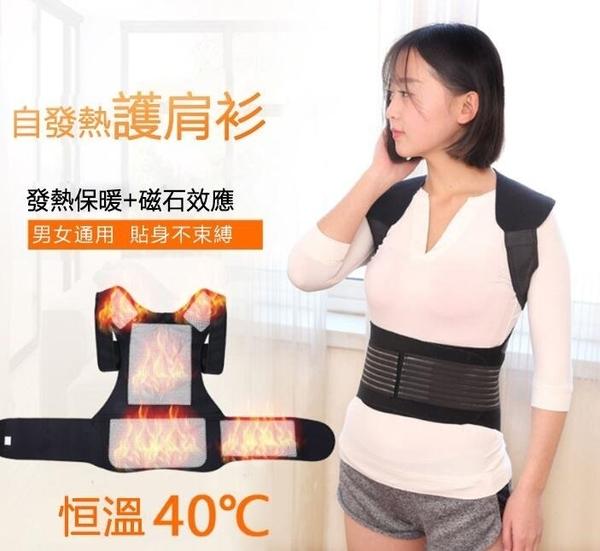 台灣現貨 自發熱護肩衫馬甲護頸護肩護背護腰帶保暖男女磁療坎肩背心