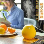 柚子迷你空氣香薰加濕器超聲波辦公室桌面小型家用臥室usb創意禮中秋節特惠下殺