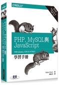 PHP、MySQL與JavaScript學習手冊 第五版