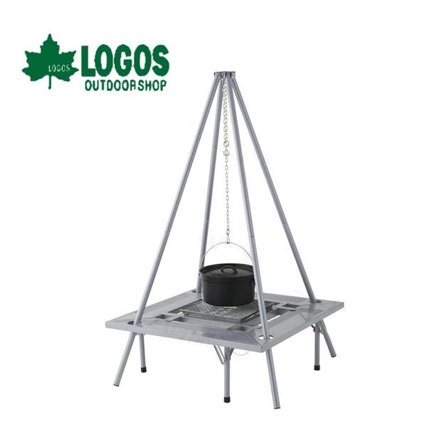 【LOGOS 日本 圍爐3件式套組L】81064132 焚火台L+圍爐桌+四腳吊鍋架