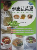 【書寶二手書T5/餐飲_ZKF】健康蔬菜湯_陳富春