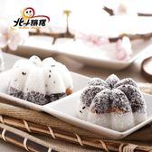 北斗麻糬.梅花香麻糬禮盒(8粒/盒)﹍愛食網