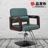 美容美髮材料 理?店美?椅?廊可升降調節實木椅子時尚剪?椅理容椅美容椅剃頭椅xw 全館85折