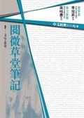 (二手書)中文經典100句:閱微草堂筆記