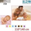 【北之特】防螨寢具_被套_舒柔眠_嬰兒 (110*140 cm)