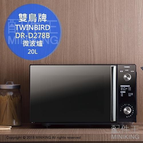 日本代購 空運 2018 TWINBIRD 雙鳥牌 DR-D278B 鏡面 微波爐 單機能 簡單操作 20L 黑色