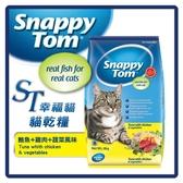 【力奇】ST幸福貓貓乾糧 鮪魚+雞肉+蔬菜風味 8kg(黃)-1210元【小魚乾添加】(A002D08)