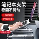 筆記本電腦支架桌面增高立式架散熱升降便攜置物架通用快速出貨