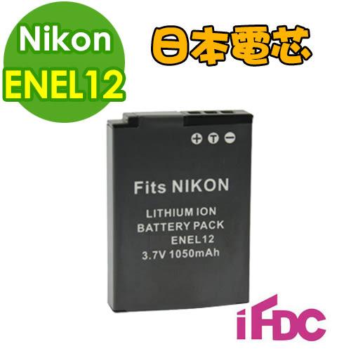 《 3C批發王 》*台灣數位公司貨*日本電芯Nikon EN-EL12 相機專用副廠鋰電池 S710/S620/S630/S1000pj