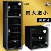 【另贈送一台】收藏家 AX-180 大型平衡除溼主機電子防潮箱 限量送 AD-45 防潮箱 辦公室 收藏
