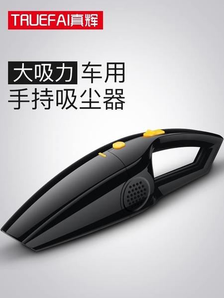吸塵器 車載吸塵器無線汽車手持式家用大功率小型充電強力車用吸塵機兩用推擠