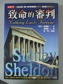 【書寶二手書T6/一般小說_OEC】致命的審判_薛尼.希爾頓